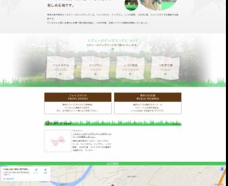 「エディーのドッグランド」公式ホームページを開設しました。
